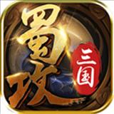 魏攻三国安卓版 v1.11.6