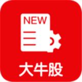 大牛股安卓版 v1.0