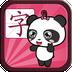 宝宝早教写汉字安卓版 v1.2