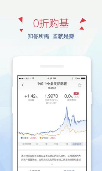 首誉光控财富app下载
