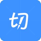 切图宝安卓版 v1.1.1
