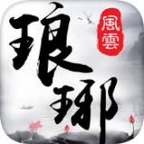 琅琊风云安卓版 v1.1.4.0