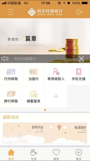 利丰村镇银行