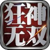 狂神无双安卓版 v1.0