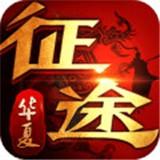 华夏征途百度版安卓版 v1.0.1.15