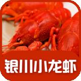 银川小龙虾安卓版 v1.0