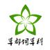 草都安卓版 v1.0.0.27