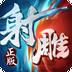 射雕英雄传3D腾讯版安卓版 v2.6.0