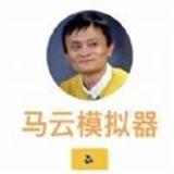 花光马云的钱安卓版 v1.0