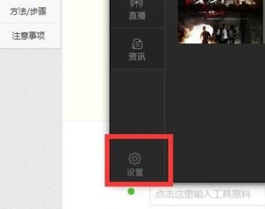 猎豹浏览器设置自动提示追剧的操作步骤截图
