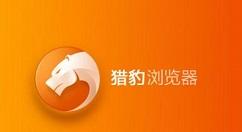 猎豹浏览器设置自动提示追剧的操作步骤
