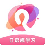 日语趣学习安卓版 v1.1.3