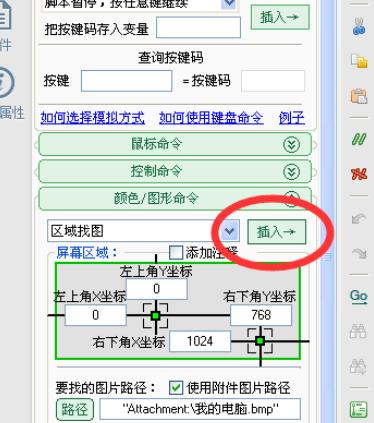 按键精灵中实现找图命令的使用教程截图