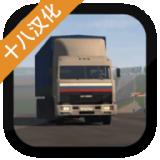 卡车运输模拟安卓版 v1.025