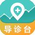 逸导诊安卓版 v3.1.1.25