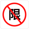 限驾令安卓版 v1.0.0