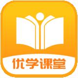 优学课堂安卓版 v1.0.1