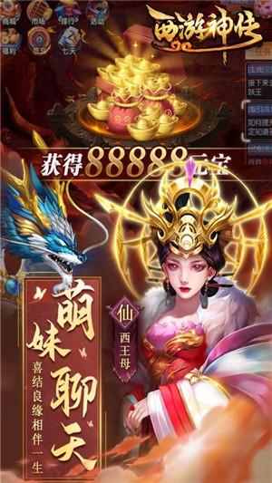 西游神传九游版