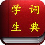 学生词典大全安卓版 v3.7.9