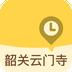 韶关云门寺安卓版 v1.1.2