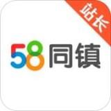 58同镇站长安卓版 v2.1.0