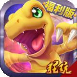 恐龙宝贝向前冲安卓版 v1.2.0