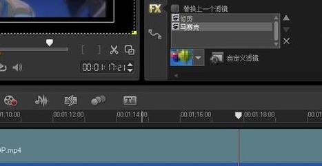 会声会影X9视频中部分地方打马赛克的操作步骤截图