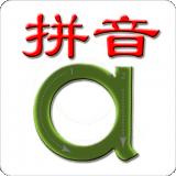 拼音大师安卓版 v1.0