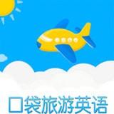 出国旅游英语口语宝典安卓版 v1.0