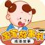 宝宝成语故事精选安卓版 v6.0.0