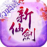 新仙剑奇侠传草花版安卓版 v5.0.0