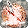 飘渺仙剑安卓版 V4.0.0