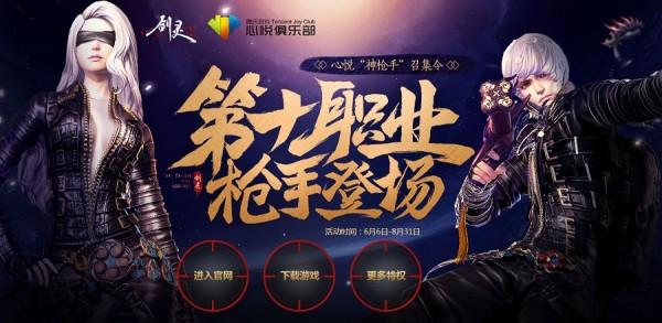 剑灵第10职业活动详情 剑灵第十职业枪手活动地址