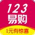 123易购安卓版 v1.0.1
