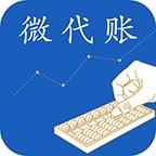 微代账安卓版 v1.0.3