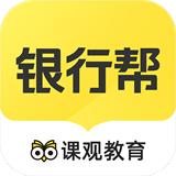 课观银行帮安卓版 v4.1.81