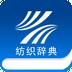 纺织辞典安卓版 v1.5.8