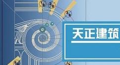 天正建筑2014自定义图纸尺寸的操作教程