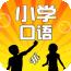 小学英语天天练安卓版 v10.0.1