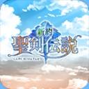新约圣剑传说安卓版 v1.6.2