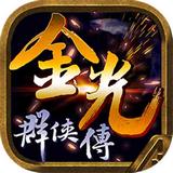 金光群侠传安卓版 v1.0