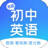 初中英语学习助手安卓版 v1.5.0