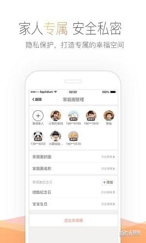 小团圆app下载
