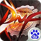 地下城传奇百度版安卓版 v5.0.0