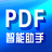 PDF智能助手v2.3.4.0官方版