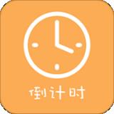 高考倒计时画报安卓版 v3.1