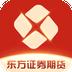 东证期货安卓版 v3.0.0