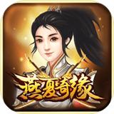 燕夏奇缘安卓版 v0.1.4.106