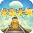 火车富翁安卓版 v1.5