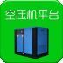 空压机平台安卓版 v1.0